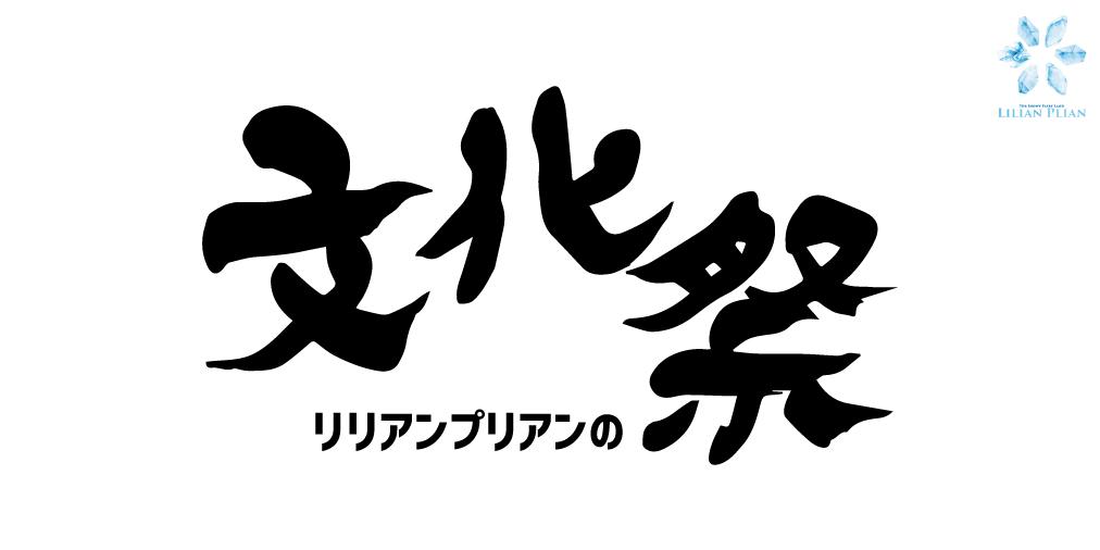 【11月18日・19日】☆リリアンプリアン文化祭☆