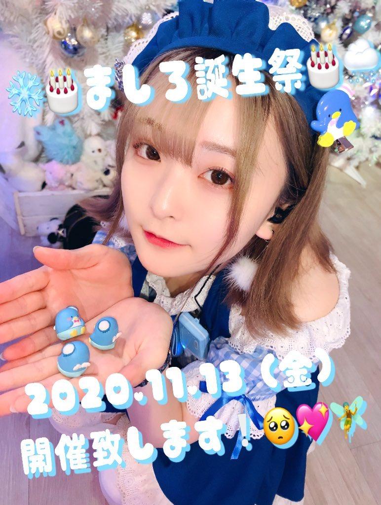 【11月13日】ましろちゃんお誕生日おめでとうイベント!