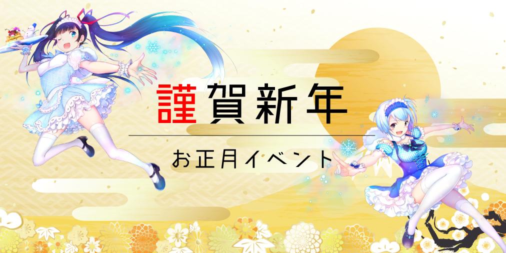 【1月2日~1月5日】お正月イベント☆