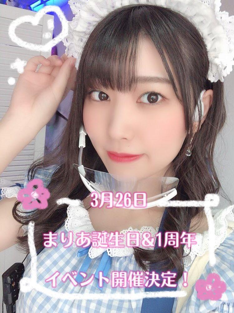 【3月26日】まりあちゃんお誕生日&1周年イベント