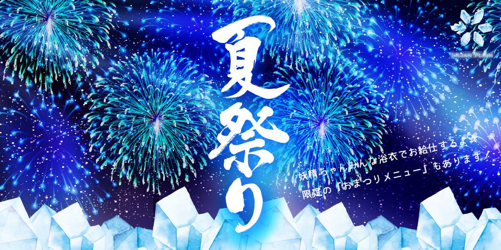 【8月28日・29日】リリアン夏祭りイベント