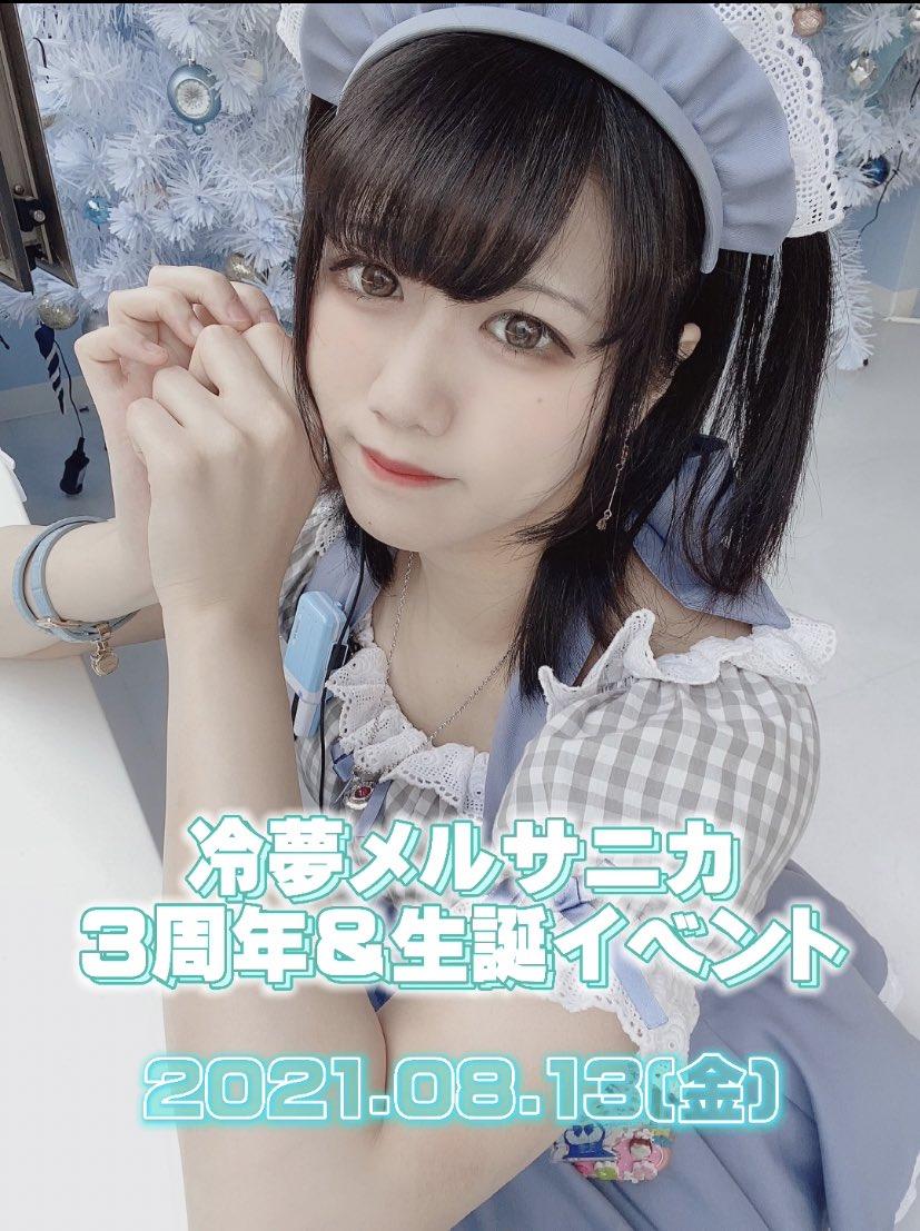 【8月13日】冷夢ちゃん3周年&お誕生日イベント