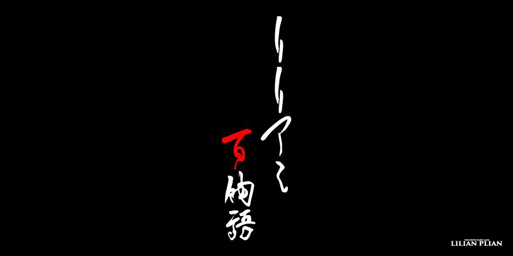 【9月13日】リリアン百物語イベント