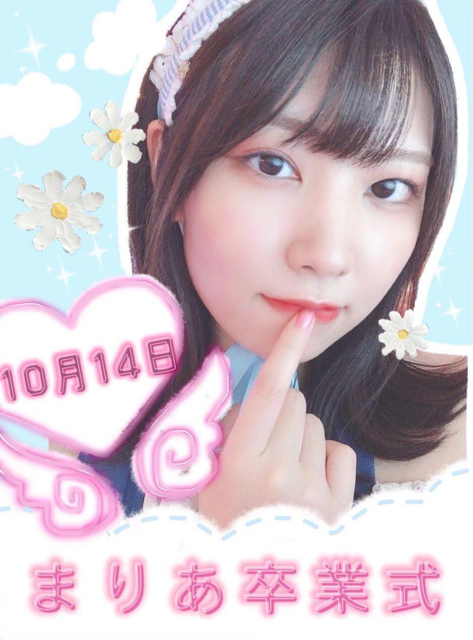 【10月14日】まりあちゃん卒業イベント